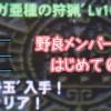 【MH4】LV100オウガ亜種野良部屋でのスパルタ作戦☆ にわかハンマー始めました♪