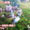 【MH4】ゲーマーフレとキリン亜種祭り、北海道LOVEハンターとクエ回し♪