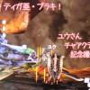 【MH4】フレのユウさんのチャアクデビュー♪ プチドスラン祭り!