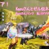 【MH4】北海道LOVEハンターKazuさんとゼルダ装備ネタ狩り、LV97オウガ亜種2頭ドM狩り~♪
