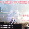 【MH4】フレとクエ回し! キリン亜種が出ないのは相変わらず~w