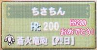 ちさちんさんHR200