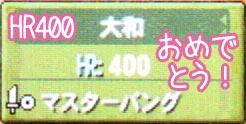 大和さんHR400おめでとう