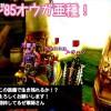 【MH4】クエたん、慶次さんとオウガ亜種祭り!