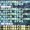 【MH4】遅ればせながらギルクエ発掘リタマラ開始! フレ達とのクエ回し♪