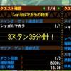 【MH4】盾斧シャガル修行は3スタン30分針になりました!