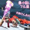 【MH4】お久しぶりの大和さん♪ 盾斧シャガル修行3スタン25分針!