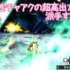 【MH4G】強属性チャアクの超高出力は超カッコイイ!(14/11/05榴弾チャアクの超高出力動画追加)