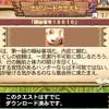 【MH4G】エピクエ第2弾「極秘指令16010」にノースキルソロ(オトモ有り)で挑戦!