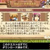 【MH4G】エピクエ第1弾「湯けむり繁盛記」をプレイしました!