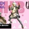 【MH4G】ゲーマーフレの大和さん部屋に突撃! 懐かしい皆さまと再会♪