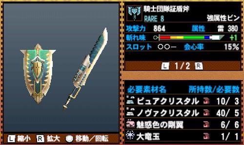騎士団隊証盾斧