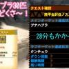 【MH4G】テツカブラ亜種クリア! 初めてのG級武器ブラックフルガード改作成♪