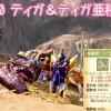 【MH4G】村★10クエ全クリア! 残すは師匠からの試練のみ♪