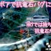 【MH4G】抗竜石バグに遭遇! ヘタレの野良ルール(目安)ご紹介♪