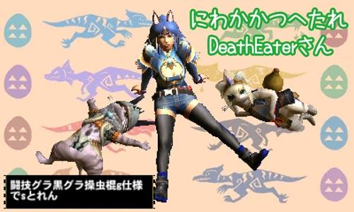 DeathEaterさん