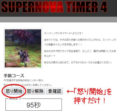 スーパーノヴァタイマー4