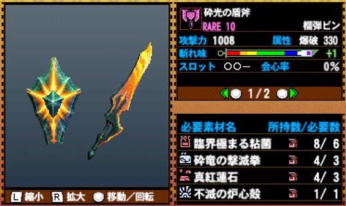砕光の盾斧