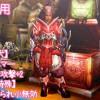 【MH4G】G級キリン用、キリン亜種用の睡眠爆破装備!