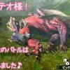 【MH4G】Royさん、ねぎちゃん、蛇影さんと、大極竜玉集め!
