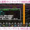 【MH4G】チャアク1000回達成! 蛇影さんG3緊急クリアおめでとう♪