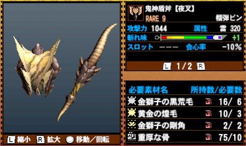 鬼神盾斧【夜叉】