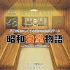 【MH4G】ameiroさんの鮮やかな寝落ち! 雰囲気ゲー「昭和食堂物語」でまさかの号泣;;