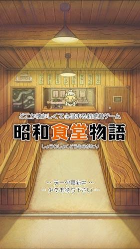 昭和食堂物語