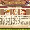 【MH4G】エピクエ第5弾「彼女たちの真剣勝負」にノースキルソロ(オトモ有り)で挑戦!