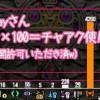 【MH4G】ねぎちゃん片手1600回おめでとう! Monkeyさんも年齢×100=チャアク使用回数♪