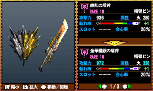 金華朧銀の盾斧