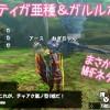 【MH4G】3DSの誤変換にいつも大爆笑~w メーカーさんゴメンナサイ;;