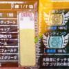 【MH4G】実録・不正データ!(2015/7/27:改造ステータスで生放送を妨害する改造者を追加!)