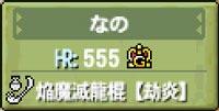 なのさん555