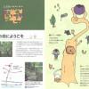 【Ingress】ついに、リアルキャプチャされました~! 北海道十勝に巨大な鶴が出現♪