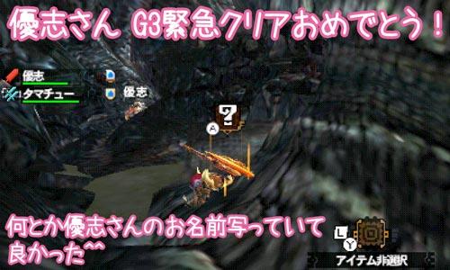 優志さんG3緊急クリア