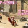 【MH4G】Monkeyさん&ねぎちゃんのドM部屋に突撃~っ!