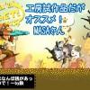 【MH4G】北海道LOVEハンターのMASAさん、お久しぶり!