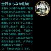 【Ingress】金沢でイングレスを堪能(2)! いよいよ長距離歩きます♪