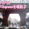 【Ingress】金沢でイングレスを堪能(1)! 金沢駅周辺を巡りました♪