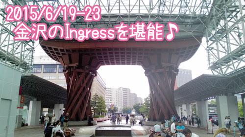金沢のIngressを堪能