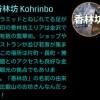 【Ingress】金沢でイングレスを堪能(4)! 長屋武家屋敷跡・尾山神社他