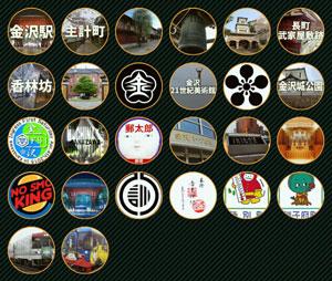 金沢MISSIONメダル
