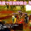 【MH4G】コレコレ(Roy)さんプレゼンツ☆一式防具で仮装狩猟会! お陰さまで無事に終えました!