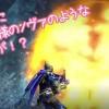 【MH4G】MH4Gの想い出深い出来事・MH4Gあるある!(6/2・まささん・Royさんご提供ネタ追加!)