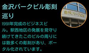 金沢パークビル彫刻巡り