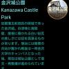 【Ingress】金沢でイングレスを堪能(3)! 金沢城・兼六園他