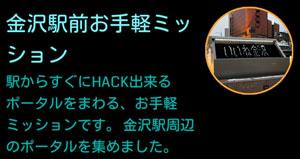金沢駅前お手軽ミッション