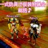 【MH4G】ミニイベント「一式防具で仮装狩猟会!」総括♪
