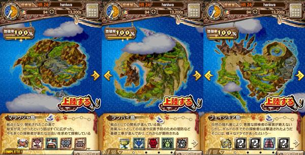 3島全クリア